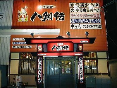 八剣伝中庄店