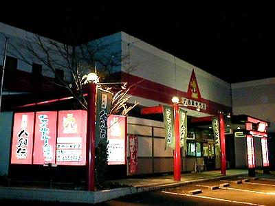 八剣伝倉敷インター店