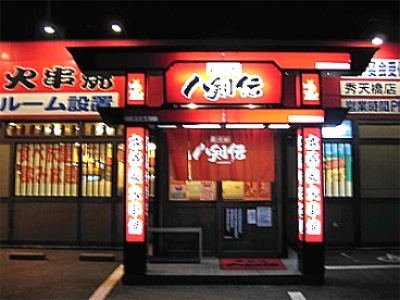 八剣伝秀天橋店
