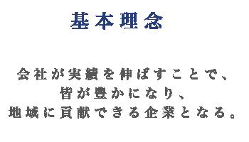基本理念(青)