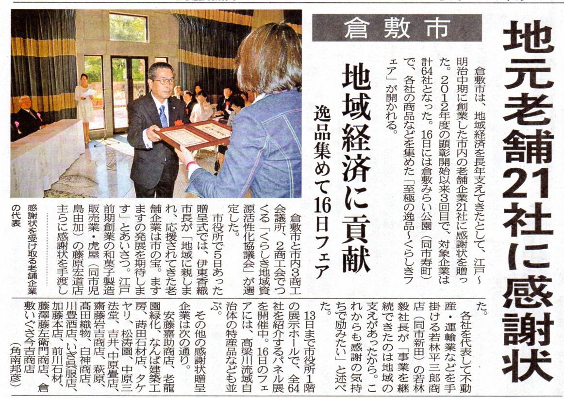 山陽新聞 老舗企業
